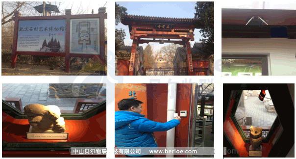 北京石刻艺术博物馆(五塔寺)