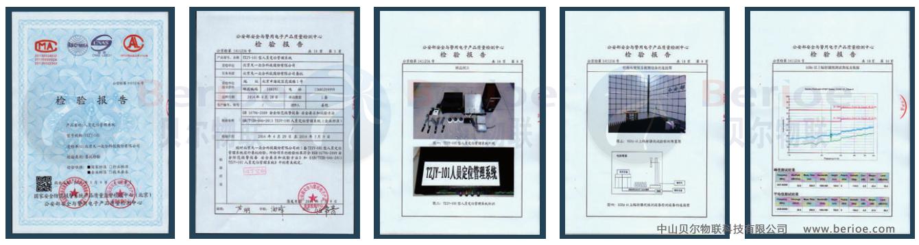 监狱人员定位管理系统证书